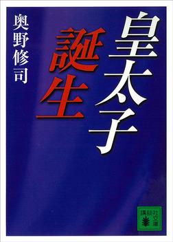 皇太子誕生-電子書籍