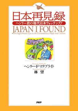 日本再見録 ヘンリー君の現代日本ウォッチング!-電子書籍