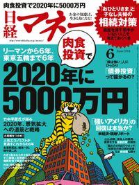 日経マネー 2014年6月号 [雑誌]