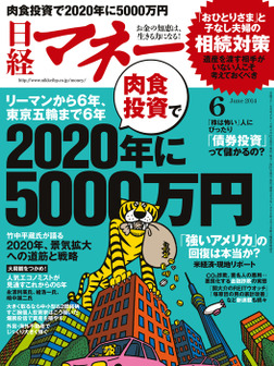 日経マネー 2014年 06月号 [雑誌]-電子書籍