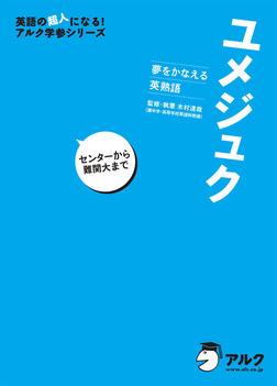 [音声DL付]夢をかなえる英熟語 ユメジュク センターから難関大まで――確実に定着する熟語学習メソッド――-電子書籍