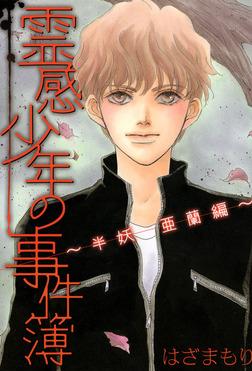 霊感少年の事件簿~半妖 亜蘭編~-電子書籍