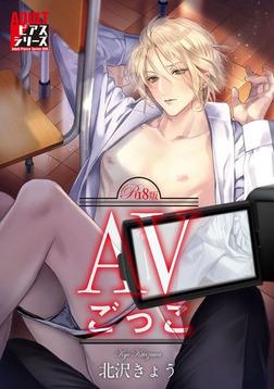 AVごっこ【R18版】-電子書籍