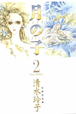 月の子 MOON CHILD 2巻-電子書籍