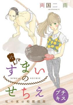 すまいのせちえ プチキス(6) 六日目 鶴の故郷-電子書籍