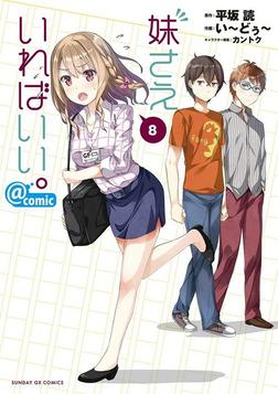 妹さえいればいい。@comic(8)-電子書籍