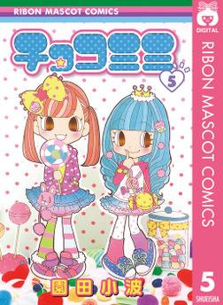 チョコミミ 5-電子書籍
