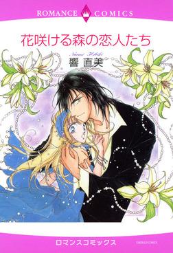花咲ける森の恋人たち-電子書籍