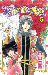 花冠の竜の姫君 5
