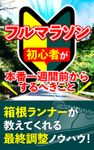 フルマラソン初心者が本番一週間前からするべきこと!箱根ランナーが教えてくれる最終調整ノウハウ