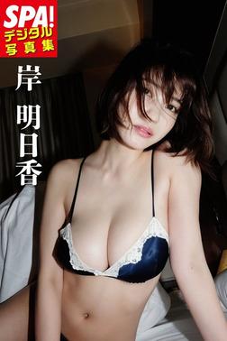 SPA!デジタル写真集 岸明日香-電子書籍