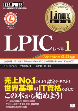 Linux教科書 LPICレベル1 Version4.0対応-電子書籍