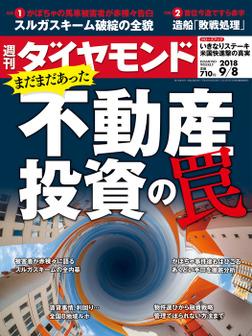 週刊ダイヤモンド 18年9月8日号-電子書籍