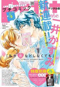 プチコミック 2019年4月号(2019年3月8日)