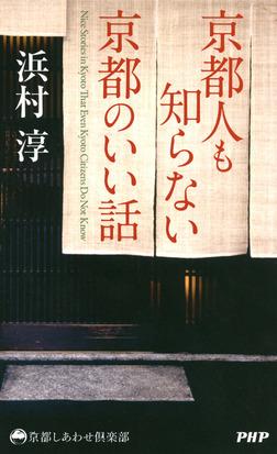 京都人も知らない京都のいい話-電子書籍