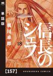 信長のシェフ【単話版】 157