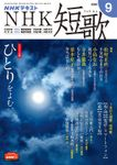 NHK 短歌 2020年9月号