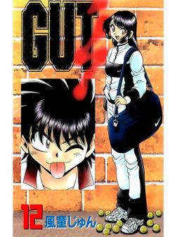 GUT's 12巻-電子書籍