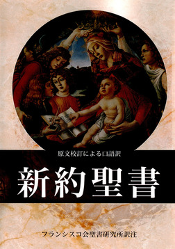 新約聖書:上巻-電子書籍
