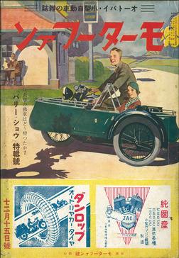 モーターファン 1935年 昭和10年 12月15日号-電子書籍