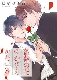 薔薇の花のかぞえかた 分冊版 3