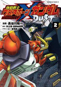 機動戦士クロスボーン・ガンダム DUST(2)