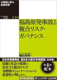 大震災に学ぶ社会科学 第3巻 福島原発事故と複合リスク・ガバナンス