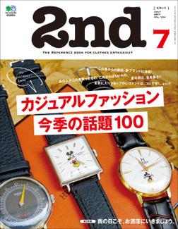 2nd(セカンド) 2017年7月号 Vol.124-電子書籍