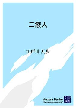 二癈人-電子書籍
