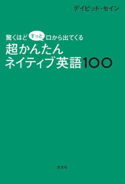 驚くほどすっと口から出てくる 超かんたん ネイティブ英語100-電子書籍