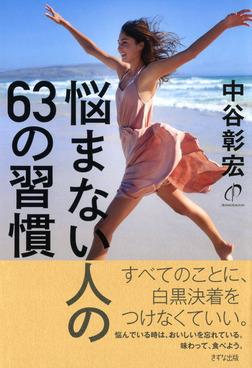 悩まない人の63の習慣(きずな出版)-電子書籍