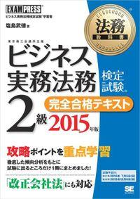 法務教科書 ビジネス実務法務検定試験(R)2級 完全合格テキスト 2015年版