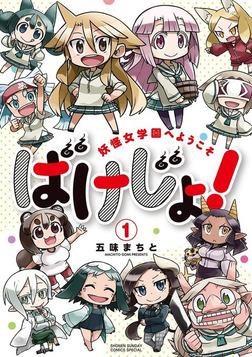 ばけじょ! ~妖怪女学園へようこそ~(1)-電子書籍