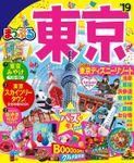 まっぷる 東京'19