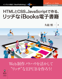 HTMLとCSS、JavaScriptで作る、リッチなiBooks電子書籍-電子書籍