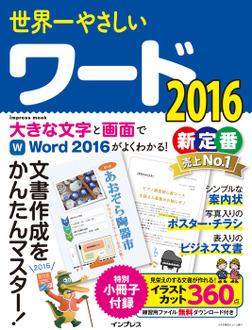 世界一やさしいワード 2016-電子書籍