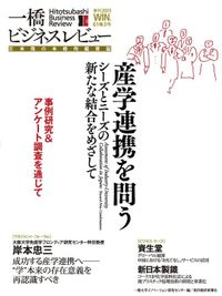 一橋ビジネスレビュー 2013 Winter(61巻3号)