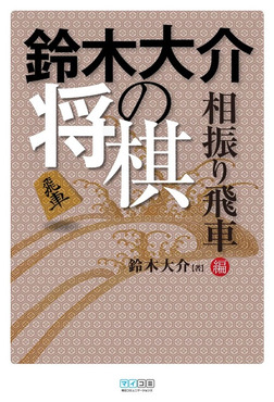 鈴木大介の将棋 相振り飛車編-電子書籍