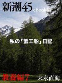 私の「蟹工船」日記―新潮45 eBooklet 教養編7