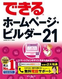 できるホームページ・ビルダー21