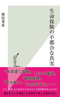 生命保険の不都合な真実-電子書籍