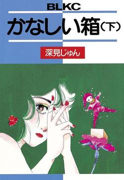 かなしい箱(下)-電子書籍