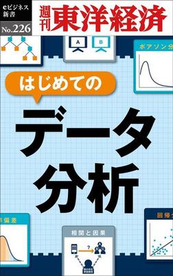 はじめてのデータ分析―週刊東洋経済eビジネス新書No.226-電子書籍