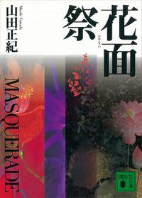 花面祭 MASQUERADE(講談社文庫)