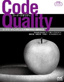 Code Quality プレミアムブックス版 コードリーディングによる非機能特性の識別技法-電子書籍