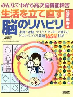 みんなでわかる高次脳機能障害 生活を立て直す脳のリハビリ「注意障害」編-電子書籍