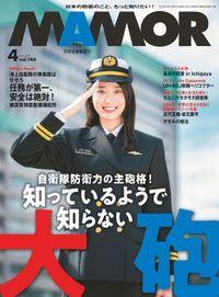 MAMOR(マモル) 2019 年 04 月号 [雑誌]