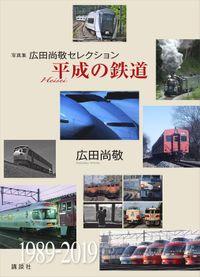 写真集 広田尚敬セレクション 平成の鉄道(講談社)