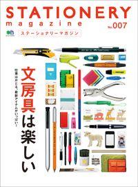 ステーショナリーマガジン no.7
