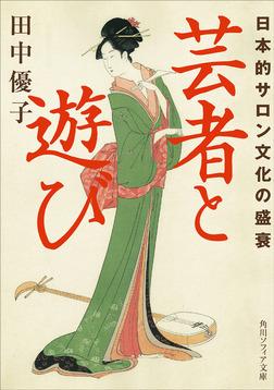 芸者と遊び 日本的サロン文化の盛衰-電子書籍